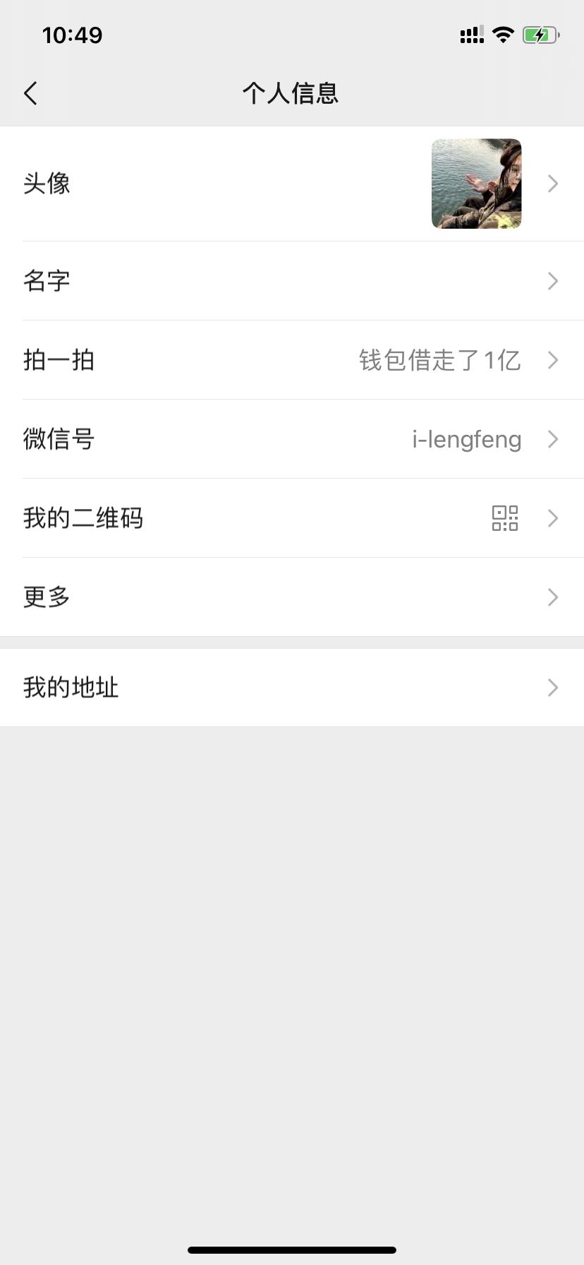 iOS微信拍一拍可以设置拍了拍内容了